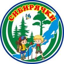Сибирячки